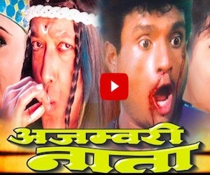 ajambari nata nepali movie