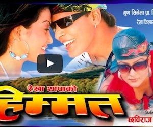 himmat nepali movie