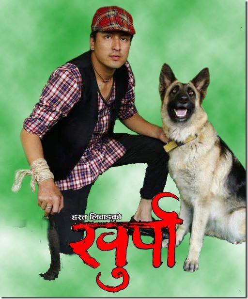 khurpa poster