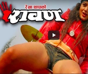 rawan nepali movie