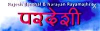 pardeshi new nepali movie