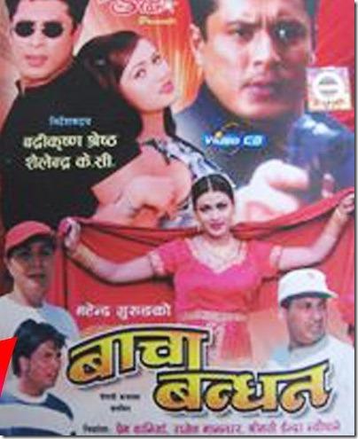 bacha bandhan poster nepali movie