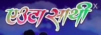 euta sathi nepali movie