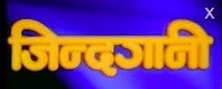 jindagani nepali movie name