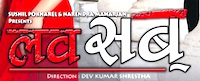 luv sab name nepali movie