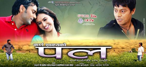pal poster nepali movie 1