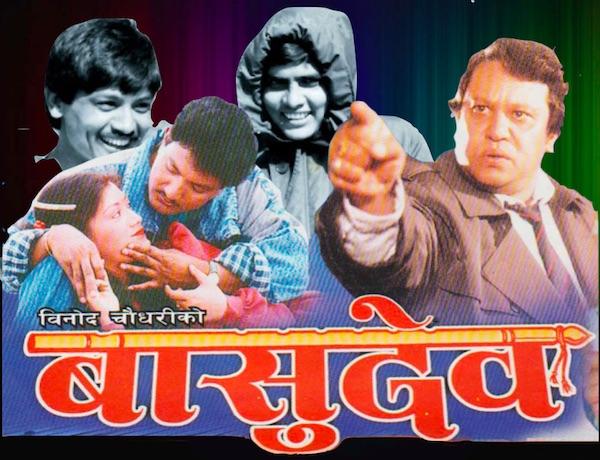 basudev nepali movie poster
