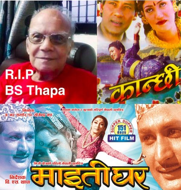 bs thapa rip kanchhi and maitighar