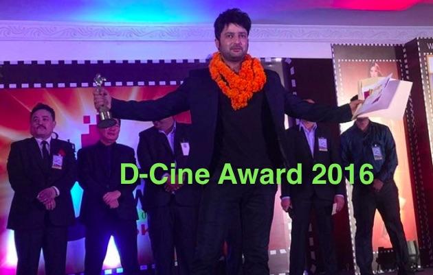 d cine award 2016 aryan sigdel