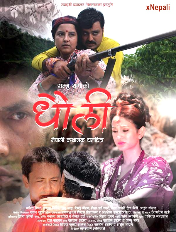 dhauli nepali movie poster