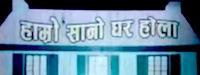 hamro sano ghar hola nepali movie name