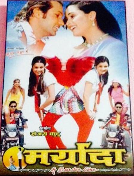 maryada nepali movie poster