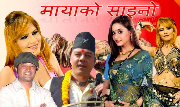 nepali movie mayako saino poster