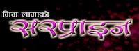surprise-nepali-movie-name