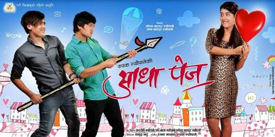 aadha-page-nepali-movie-poster