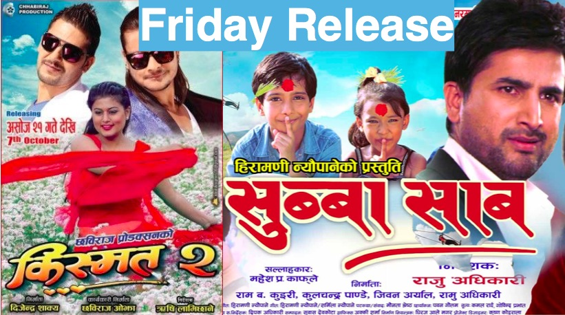 friday-release-subba-saab-and-kismat-2