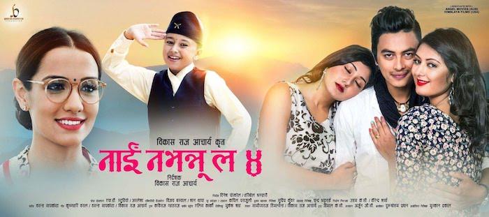 nai-nabhannu-la-4-poster