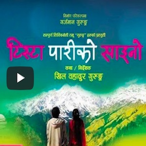 tista-pariko-saino-full-movie