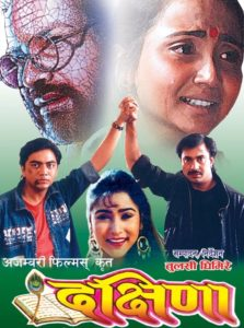 dakshina-nepali-movie-poster