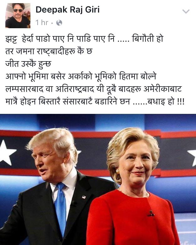 deepak-raj-giri-us-election