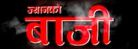 jyan-ko-baazi-nepali-movie-name