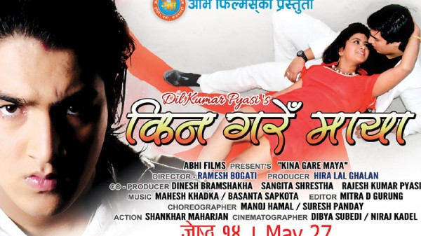 kaina-gare-maya-nepali-movie