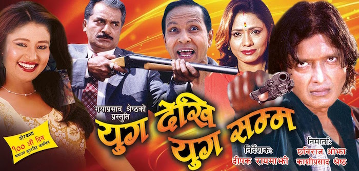 yug-dekhi-yug-samma-nepali-movie-poster