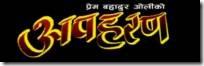 Nepali movie Apaharan