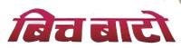 Bich Bato Nepali movie