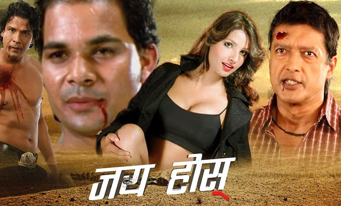 Jaya Hos Nepali movie