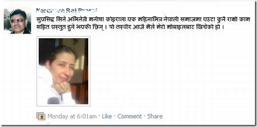 narendra-prasai-fb