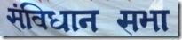 sambidhan-sabha