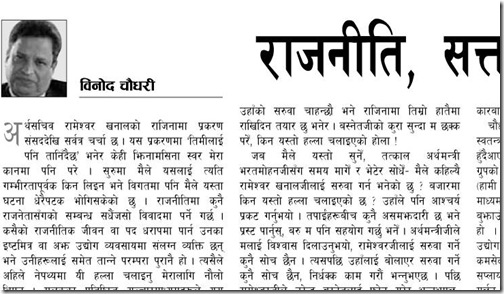 binod-chaudhari-kantipur-April-4