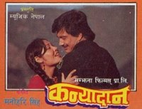 Kanyadaan original nepali movie