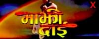 majhi dai - nepali movie
