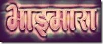 bhaimara