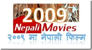 nepali movies in 2009