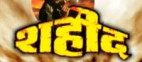 Shahid Nepali movie