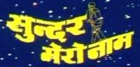 Sundar Mero Nam Nepali movie