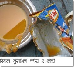 Pokhara - worm in juice