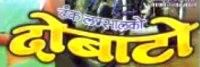 Nepali movie Dobato