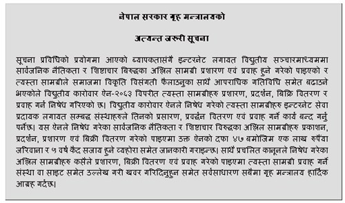 govt-notice