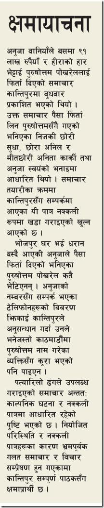 accept-fake-news-kantipur