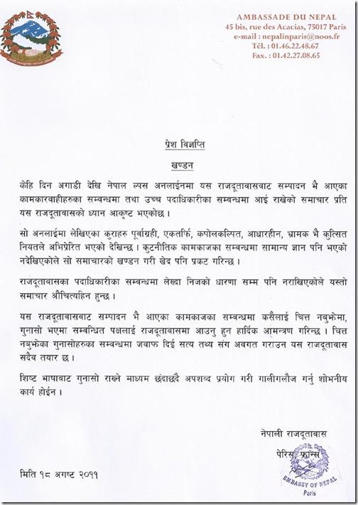Teejinvitationbyambassdorprotestg nepali movies films published august 26 2011 in teejinvitationbyambassdorprotestg full size stopboris Images