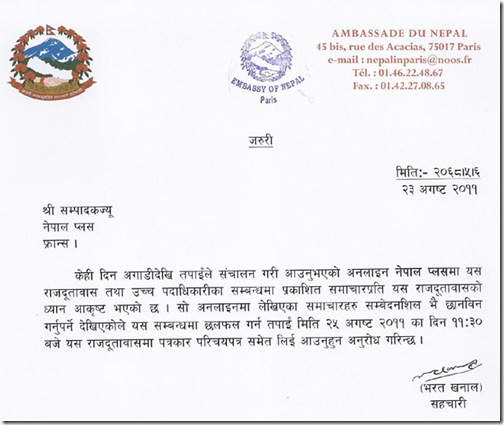 Failed diplomacy of nepali ambassador nepali movies films embassy letter 090112123 stopboris Images