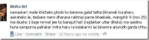 binita_baral_clarification