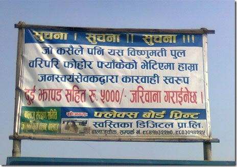 warning_bishnumati_bridge