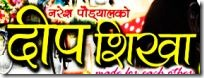 deep sikha nepali film