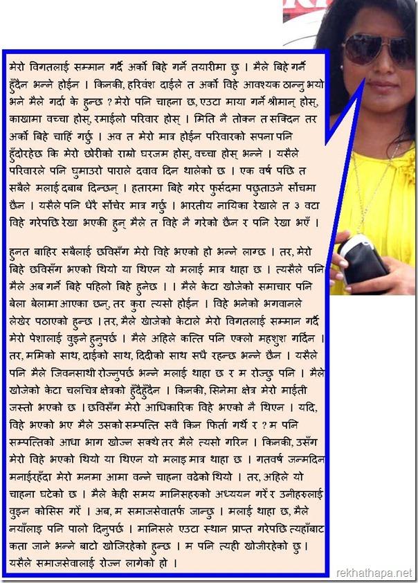 rekha_thapa_statement