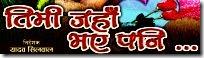 timi_jaha_bhayapani